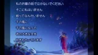 千の風になって 秋川雅史(オリジナル歌手) 作詞:不詳 作曲:新井満 ...
