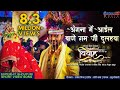Angna Me Ayil Bane Ram  Vivah  #Pradeep Pandey Chintu New Bhojpuri HD Song  Hit Songs 2019