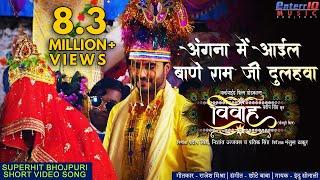 Angna Me Ayil Bane Ram    Vivah    #Pradeep Pandey Chintu New Bhojpuri HD Song    Hit Songs 2019