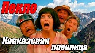 """""""Кавказская пленница!"""" (ВПекло,обзор)"""
