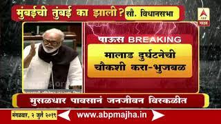 Mumbai Vidhansabha Discusssion on Water Logging