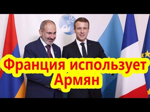 Франция цинично использует Армян как политический инструмент