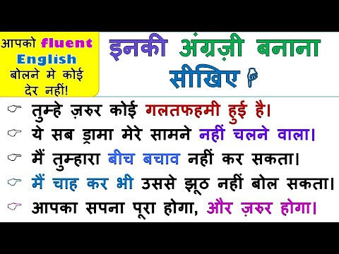 बीच बचाव करना in English? | Learn to Translate These Sentences into English | Spoken English
