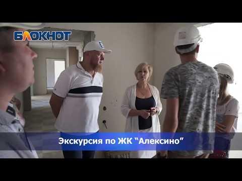 Экскурсия по ЖК Алексино в г. Новороссийск
