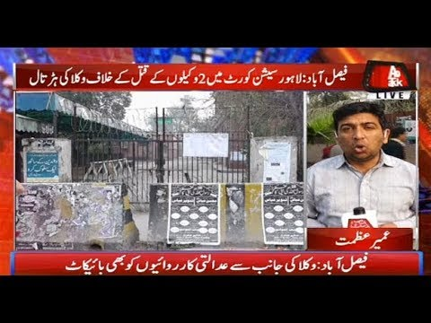Faisalabad: Lawyer on Strike Over Lahore Session Court Killing
