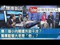 新聞面對面線上看 2018-12-05 Face News 人事出包 欽點正副議長 韓流捲起負聲量…終結蜜月期?