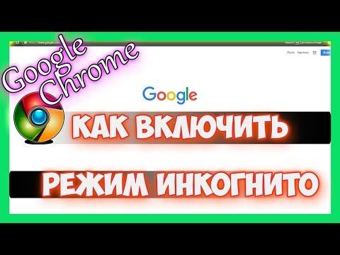 Как в гугл хром включить режим инкогнито