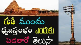 గ డ మ ద ధ వజ స త భ ఎ ద క ప డత ర త ల స   reason behind dwajasthambam placed in front of temple