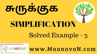 TNPSC How to solve Simplification Problems Quickly