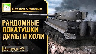 Рандомные покатушки Димы и Коли 3 от Alive toon и Максимуса [World of Tanks]