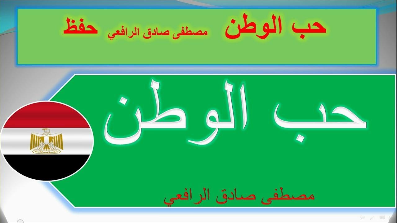 أهم أسئلة نص حب الوطن لغة عربية الصف الثالث الاعدادي