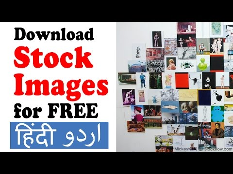 How to Download UNLIMITED Stock Images for FREE | Urdu/Hindi Tutorial