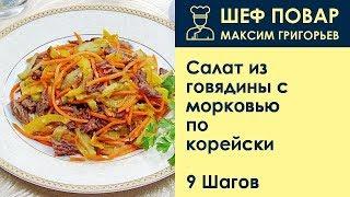 Салат из говядины с морковью по-корейски . Рецепт от шеф повара Максима Григорьева