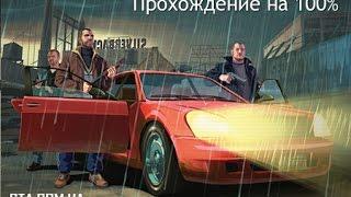 ПРОХОЖДЕНИЕ МИССИИ ПЕРВЫЕ УБИЙСТВА GTA 4 ПРОХОЖДЕНИЕ  ЖИЗНЬ В ИГРЕ  # 9