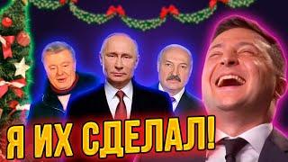 Позор Зеленского на новогоднем выступлении! Почувствуй разницу! Как поздравляли Порох, Путин и Лука!