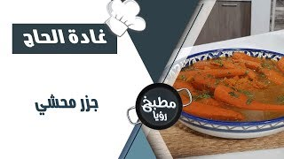 جزر محشي - غادة الحاج