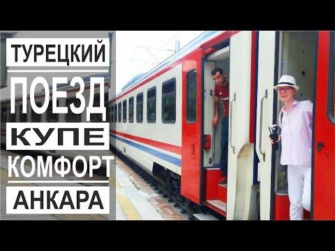 Турция: Супер поезд без плацкарта. Цены на билеты. Восточный экспресс Анкара-Карс.