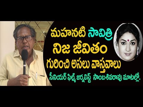 Savitri Real Life Unknown Facts Says Senior Film Journalist Sambashiva Rao||Aone Celebrity