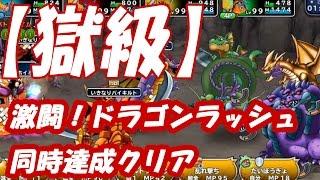 どこでもモンスターパレード マルチバトル 【獄級】激闘!:ドラゴンラ...