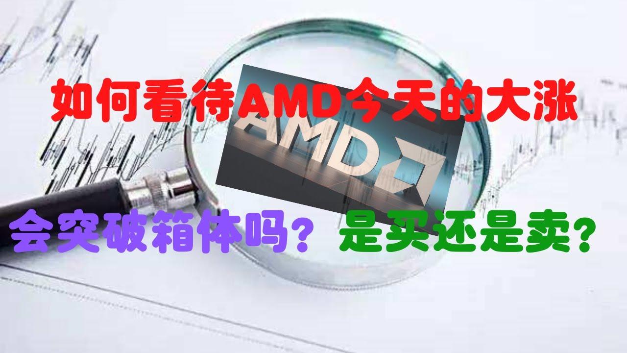 美股盘后分析,AMD今天放量上涨, 会突破箱体创新高吗?
