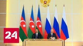 Приоритеты сотрудничества: Путин и Алиев подписали ряд документов - Россия 24