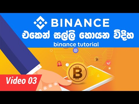 Binance Sinhala Tutorial – Cryptocurrency Trading Sri Lanka