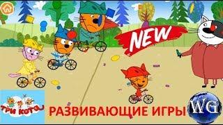 Три Кота Развивающие игры для детей
