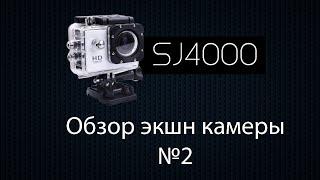 Обзор экшн камеры №2