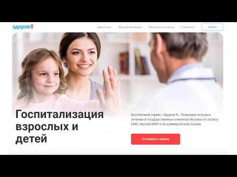 Как получить московский полис омс иногороднему