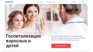 видео лечение в Москве иногородних