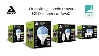 EGLO Connect - Как сбросить лампочку или пульт ДУ до заводских настроек
