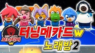 ☆♬터닝메카드W 노래방2탄♪☆-[보니티비]뽀로로장난감 애니 Pororo Toy Animat 보니티비보니