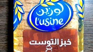 السعرات الحرارية في لوزين خبز توست بر Youtube