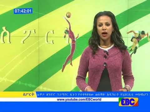 EBC አማርኛ የቀን 7 ሰዓት ዜና...መስከረም 16/2010 ዓ.ም