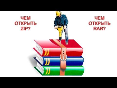 Чем открыть ZIP? Чем открыть RAR?