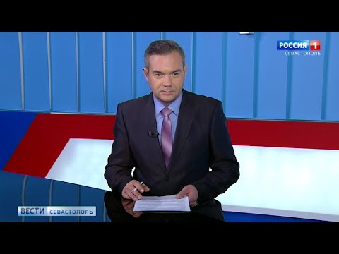Вести Севастополь 23.01.2020.