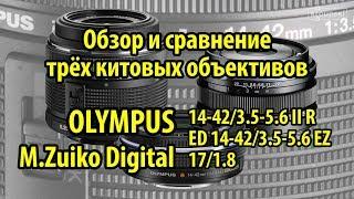 Обзор и сравнение трёх китовых объективов Olympus