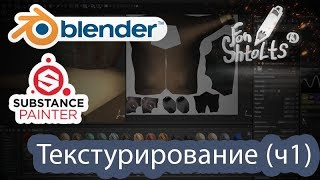 Урок 15 Blender + Substance Painter 2 текстурирование, основы управления программой