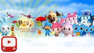 YouTube Детям - Мультфильмы канала Теремок ТВ в приложении для всей семьи!