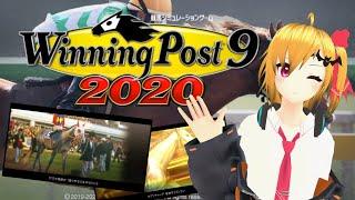 【ウイポ】ウイニングポスト9 2020【Vtuber】