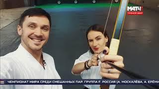 «Мастер спорта» с Максимом Траньковым. Анна Сидорова