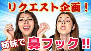 【リクエスト企画】姉妹で鼻フック変顔してみました