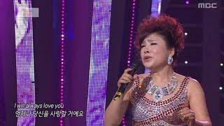 Kim Yeon Ja I Will Always Love You 김연자 I Will Always Love You Beautiful Concert 2013011