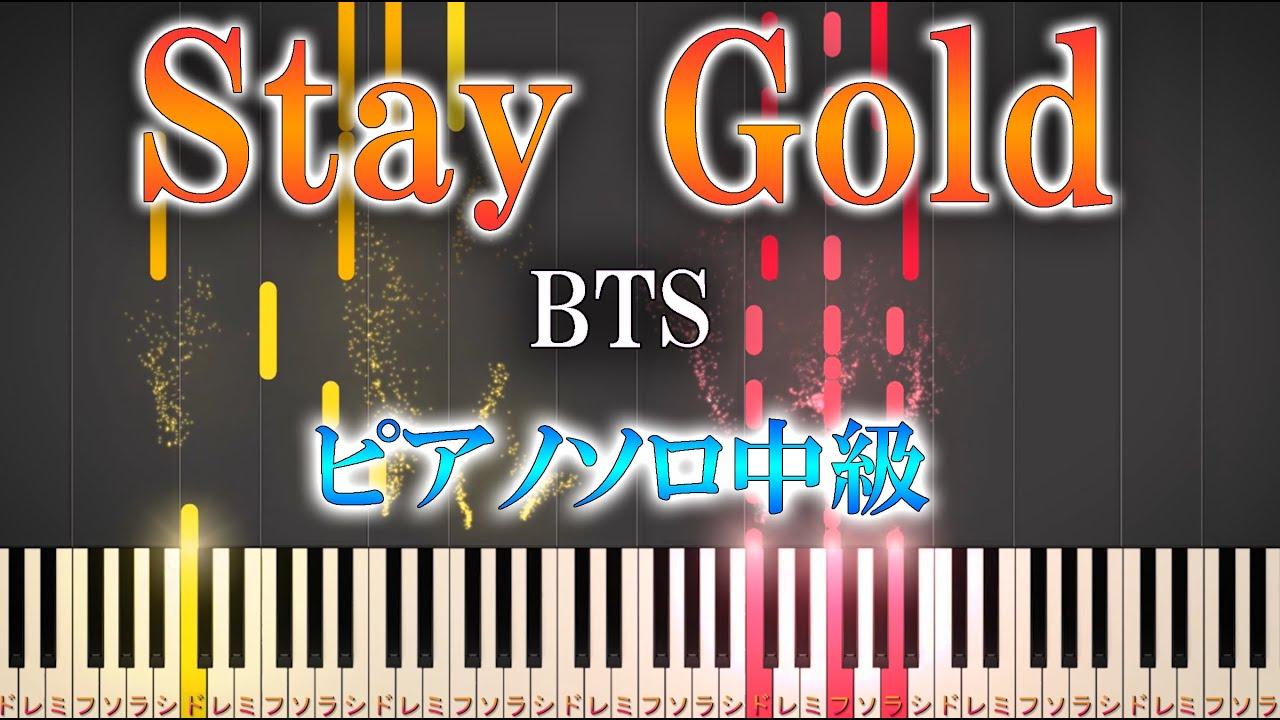 【ピアノ楽譜】Stay Gold / BTS (ソロ中級)【ピアノアレンジ楽譜】 Medium  Piano Tutorial  (방탄소년단)防弾少年団