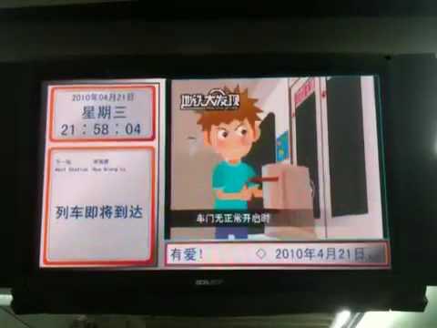 Shenzhen Metro instructional movie