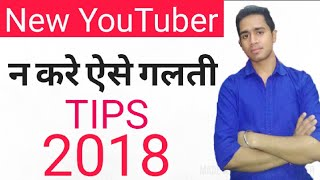 Tips for YouTube | New Youtuber Biggest Mistakes-2018