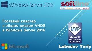 Гостевой кластер с общим диском VHDS в Windows Server 2016