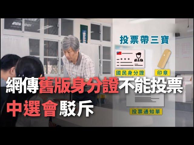 網傳舊版身分證不能投票 中選會駁斥【央廣新聞】