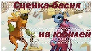 СКАЗКА-БАСНЯ НА ЮБИЛЕЙ ЖЕНЩИНЕ \