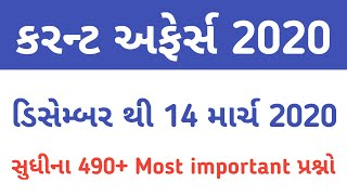 December to 14 march 2020 Current affairs   current affairs in gujarati    Current affairs today